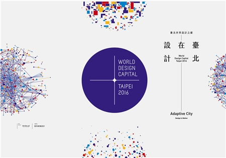 2016 臺北世界設計之都 World Design Capital Taipei