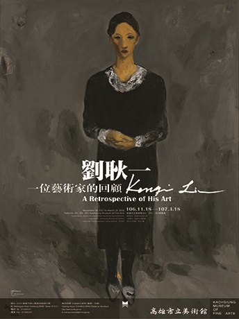 劉耿一 : 一位藝術家的回顧/Liu Keng-I :  A Retrospective of His Art