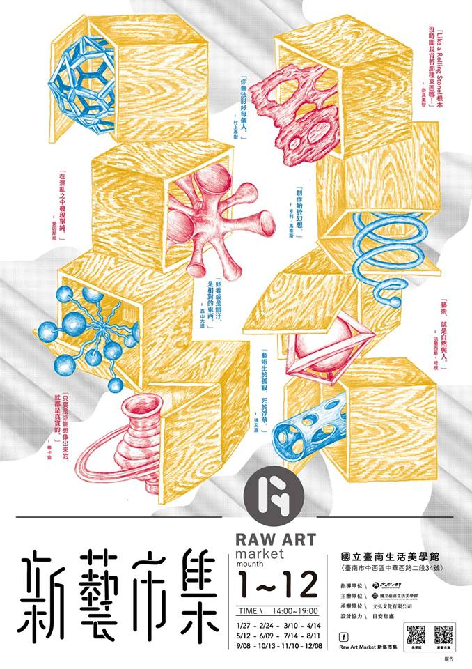 Raw Art Market 新藝市集 8月場「周年慶」