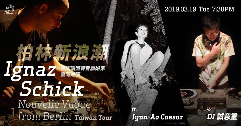DJ URINE Taiwan TOUR 2019
